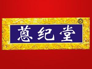 北京进元斋食品有限公司