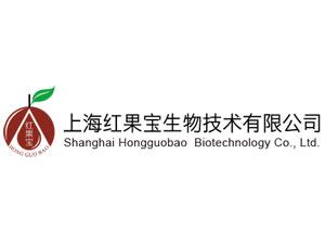 上海红果宝生物技术有限公司