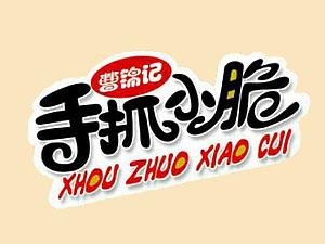 河北省���x�h吉��食品有限公司