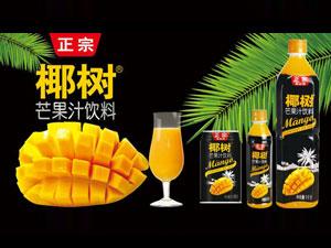 绍兴环泰饮料有限公司