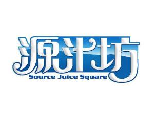 宁夏源汁坊食品饮料有限公司