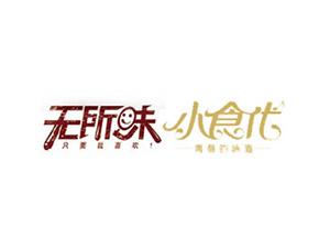 深圳俞家三千金食品有限公司