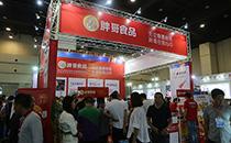 胖哥食品受邀参加第八届冷冻食品展业大会