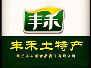 河南商丘市�S禾土特�a有限公司
