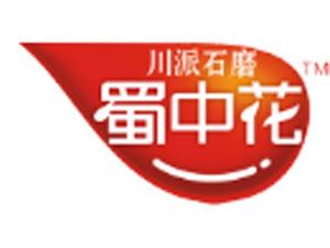四川蜀中花食品有限公司