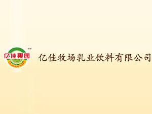河津市亿佳牧场乳业饮料有限公司企业LOGO