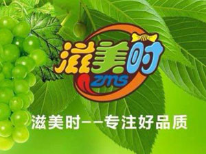 滋美时食品(上海)有限公司