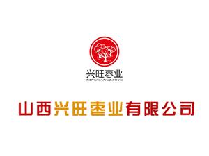 山西兴旺枣业有限公司