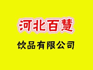 河北佰慧�品有限公司