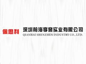 深圳前海享誉实业有限公司