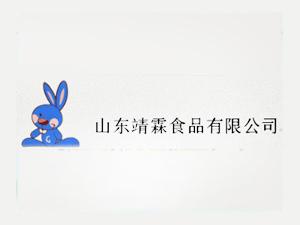 山�|靖霖食品有限公司