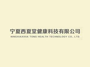 宁夏西夏堂健康科技有限公司