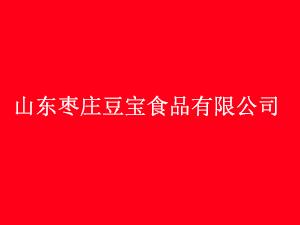 山东枣庄豆宝食品有限公司