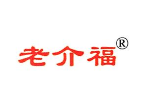 江西老介福食品有限公司