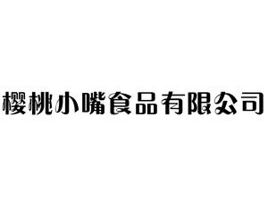 香港樱桃小嘴食品有限公司