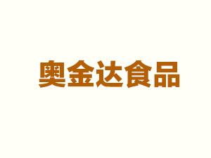 鸡泽县合盛园食品有限公司