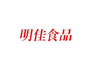 江西新余明佳食品有限公司