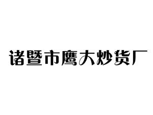 诸暨市鹰大炒货厂