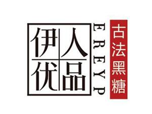 贵州伊人优品黑糖食品开发有限公司