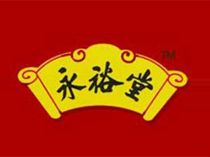 北京永裕堂食品有限责任公司