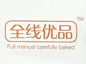 广东省中山市满丰食品有限公司
