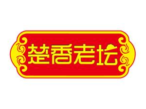 湖北楚香老坛食品有限公司