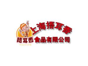 上海捂耳香食品有限公司