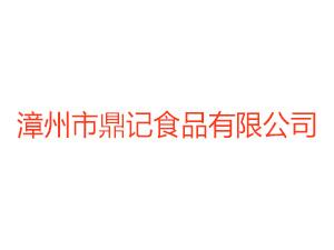 漳州市鼎记食品有限公司