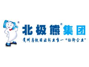贵州北极熊实业有限公司