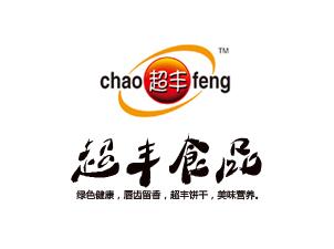 徐州超丰食品有限公司