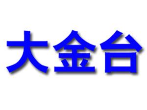 河南大金�_食品有限公司