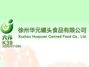 徐州华元罐头食品有限公司