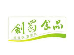 广元剑蜀食品有限公司