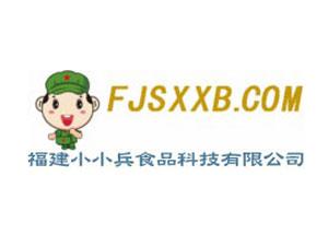 福建省小小兵食品科技有限公司