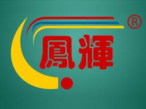蒲城县凤辉肉食品有限责任公司企业LOGO