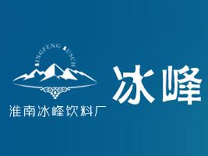淮南冰峰饮料厂企业LOGO