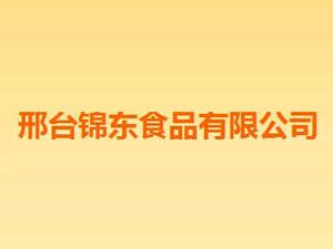 邢台锦东食品有限公司