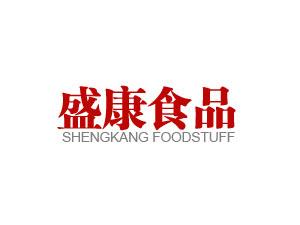 �赛S�h盛康食品有限公司