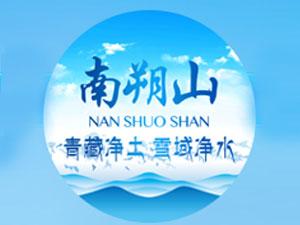 青海南朔山矿泉水有限公司