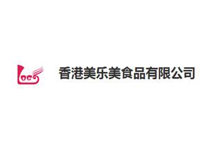 香港美乐美食品有限公司