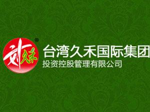 台湾久禾国际集团投资控股管理有限公司