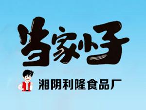 湘�利隆食品有限公司