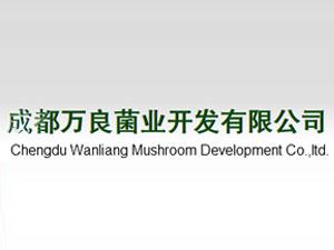 成都万良菌业开发有限公司