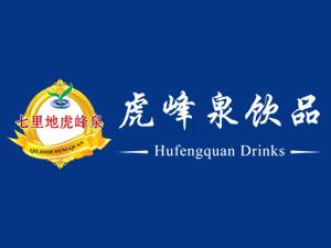 黑��江省虎峰泉�品有限公司