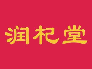 宁夏红润源贸易有限公司