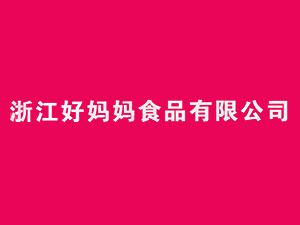 浙江好妈妈食品有限公司