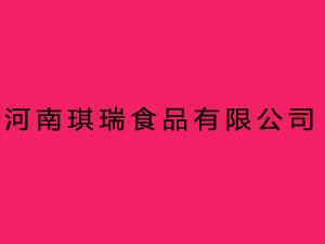 河南琪瑞食品有限公司