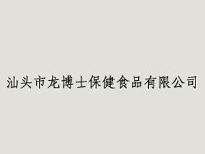 汕�^市��博士保健食品有限公司