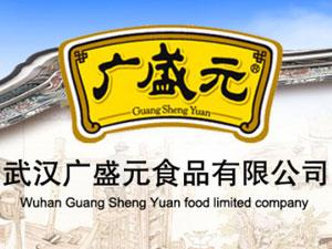 武汉广盛元食品有限公司