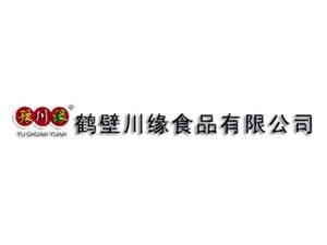 鹤壁川缘食品有限公司